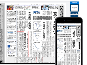 ログイン 日経 版 新聞 電子
